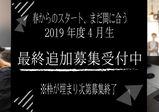 ◇2019年度4月生最終追加募集◇~3/31まで個別相談会開催中!!
