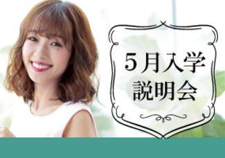 【5月入学説明会】今から進路変更したい!すぐに美容の勉強を始めたい!そんな方のために5月入学生を限定募集☆
