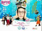 【在校生情報!】在校生の安倍智尋さん、佐藤幹也さんが現場インターンを行った映画『海月姫』今月27日公開です!