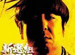 【卒業生情報!】ヤマサキタクトさんが2015年公開映画『新選組オブ・ザ・デッド』の制作を務めました!