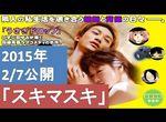 【卒業生情報!】小林有希さんがアシスタントプロデューサーを務める映画『スキマスキ』が2/7より公開!