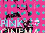 【在校生情報!】配給宣伝コースの在校生上映イベント企画『ピンクシネマ祭』がYAHOOニュースに掲載!