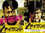 【在校生情報!】哀川翔さん主演映画『Zアイランド』の映画宣伝をサポートしました!