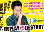 【卒業生情報!】柴原祐一さんがTBSドラマ『REPLAY&DESTROY』の制作を務めました!