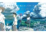 【卒業生情報!】西村美香さんが映画『台風のノルダ』美術監督を務めました!