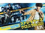 【卒業生情報!】加藤瑞葉さんが映画『ストレイヤーズ・クロニクル』の宣伝マンを務めてます!