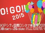 【卒業生情報!】有城裕一郎さんが事務局を務めるSKIPシティ国際Dシネマ映画祭2015開催!