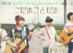 【卒業生情報!】石崎菜美子さんがnano.RIPE「こだまことだま」MVのプロデューサーを務めました!