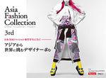 【Asia Fashion Collection 情報!】Asia Fashion Collection(アジアファッションコレクション) 3rd出場ブランド募集開始!