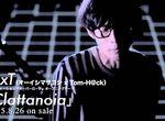 【卒業生情報!】大河臣さんがOxT「Clattanoia」ミュージックビデオ監督を務めました!