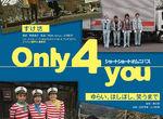【卒業生情報!】10/24(土)公開映画『Only 4 you』の製作を柴原祐一さんが務めました!