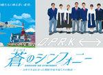 【卒業生情報!】朴 英二さんが映画監督を務めた「蒼(そらいろ)のシンフォニー」公式HP&Facebookが開設されました!