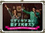 【卒業生情報!】12/19公開映画『リザとキツネと恋する死者たち』の宣伝を沼尾さんが担当しました!