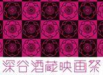 【在校生情報!】映画配給宣伝ライターコース主宰『深谷酒蔵映画祭』2/14に開催決定!