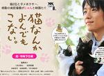 【卒業生情報!】1/30公開映画『猫なんかよんでもこない』の製作を柴原祐一さんが務めました!