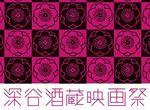 【在校生情報!】お酒がテーマの映画祭『深谷酒蔵映画祭』が映画配給宣伝ライターコース主宰でバレンタインデイの2/14に開催!