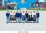【卒業生情報!】朴 英二さんが映画監督を務めた「蒼(そらいろ)のシンフォニー」の公開日が4/2に決定!