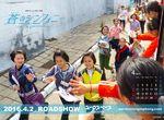 【卒業生情報!】朴 英二さんが映画監督を務めた「蒼(そらいろ)のシンフォニー」が4/2よりユーロスペースで上映決定!