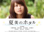 【卒業生情報!】有村架純さん主演映画『夏美のホタル』のプロデューサーを柴原祐一さんが務めました!