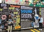 【現場インターン情報!】下北沢サウンドクルージング2016の動画撮影を在校生が実施しました!