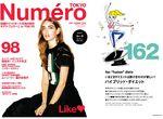 【デザイン 卒業生情報!】平松昭子さんがファッション雑誌『Numero TOKYO vol.98』でマンガ&イラストを手掛けました!