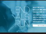 【卒業生情報!】稲垣理美さんがEND ALS RUNのムービーを監督しました!