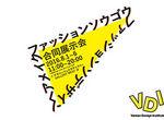 【イベント情報!!】8/1(月)~6(土) 在校生ブランド作品展示&販売会実施!!