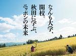 【フォト学科 卒業生情報!】山本彩乃さんによる、秋田のおもてなし精神をニッポン中に届ける学校のようなウェブマガジン『なんも大学』での連載がスタートしました!
