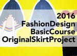 【授業レポート】前期プロジェクト:オリジナルスカートトワルチェック