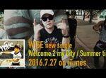 【卒業生情報!】仙田 祐一郎さんがWiseの最新ミュージックビデオ『Welcome 2 my City』の監督を務めました!