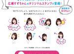 【卒業生情報!】サイトウ ユウスケさんが『写プライズ』広瀬すずさんスタンプのイラストを手がけました!