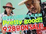 【卒業生情報!】山城 竹識さんがMONGOL800の8枚目のアルバム『Pretty good!!』のMVと告知解禁映像を監督しました!