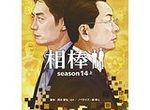 【卒業生情報!】サイトウユウスケさんが10/7に発売された小説版「相棒 season14 上 」の装画を描いております!