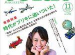 【卒業生情報!】亀岡瑞恵さんが雑誌CURIOマガジンの表紙のデザインを手掛けました!