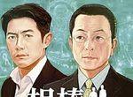 【卒業生情報!】サイトウユウスケさんが「相棒 season14 中」の装画を描きました。11/7発売!