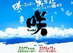 【卒業生情報!】柴原祐一さんが「咲-Saki-」を原作とした連続ドラマと実写映画のプロデュースを手掛けました!