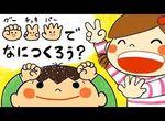 【卒業生情報!】佐藤広大さんがグーチョキパーでなにつくろ【手遊び歌・アニメ】のCGアニメーション監督を手掛けました!