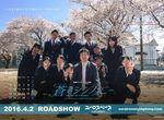 【卒業生情報!】朴 英二さんが監督を務めた映画『蒼のシンフォニー』が12/3にふれ愛・コリア映画上映会in東京第4初中で上映が決定しました!
