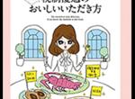【卒業生情報!】平松昭子さんが書籍『やってみたらこんなにおトク! 税制優遇のおいしいいただき方』の表紙のイラストを手掛けました!