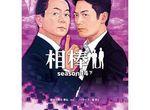 【卒業生情報!】サイトウ ユウスケさんが12/7発売の「相棒 season14 下」の装画を描きました!