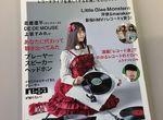 【卒業生情報!】亀岡瑞恵さんが雑誌「MY RECORD STYLE」のアートディレクションを手掛けました!