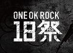 【卒業生情報!】高藤達也さんがNHK『ONE OK ROCK 18祭』のアートディレクションを手掛けました!