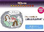 【卒業生情報!】平松昭子さんが花王のお疲れさまの夜にエッセンシャルキャンペーンのイラストを手掛けました!