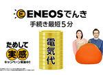 【卒業生情報!】サイトウ ユウスケさんが家庭用電力「ENEOSでんき」の広告イラストを手掛けました!