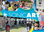 【卒業生情報!】イラストレーターサイトウ ユウスケさんがSONICART(ソニッカート)に出演しました!