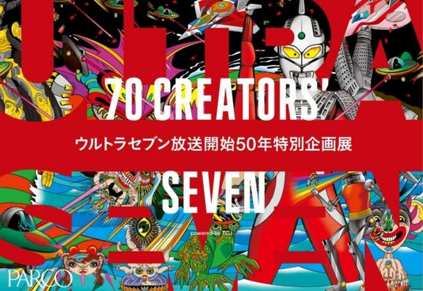 【卒業生情報!】サイトウユウスケさん、水沢そらさんがパルコミュージアムで10/19から開催されるウルトラセブン放送50年特別企画展『70 CREATORS' SEVEN』に参加します!