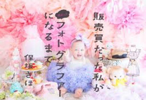 【卒業生情報!】亀岡瑞恵さんが書籍「販売員だった私が売れっ子フォトグラファーになるまで」のデザインを手掛けました!