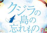 【卒業生情報!】松井涼さん映画『クジラの島の忘れもの』の助監督を務めました!