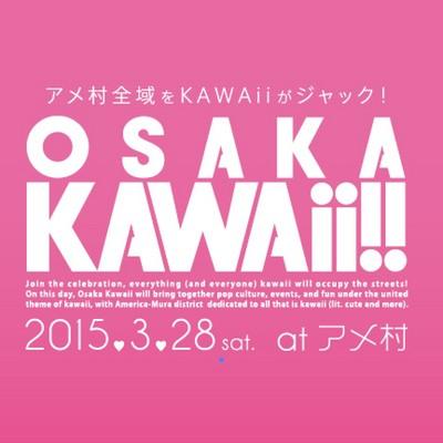 OSAKAKAWAII.jpg