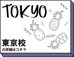 8月の体験セミナー_東京.jpg